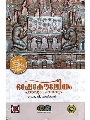 Bhasha koudileeyam Padavum Patanavum (Malayalam)