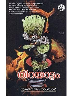 Thirayattam - Folklore (Malayalam)
