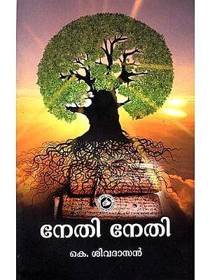 Neti Neti - Study of History (Malayalam)