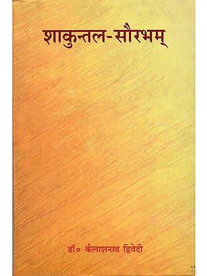 शाकुन्तल सौरभम : Shakuntal Sourbham