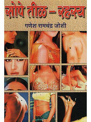 सोपे तीळ - रहस्य - Simple Mole Secret (Marathi)