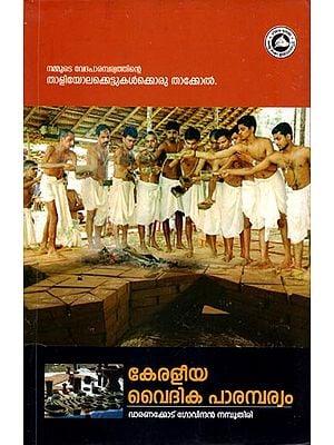 Keraleeya Vedic Parambaryam - Heritage Study (Malayalam)