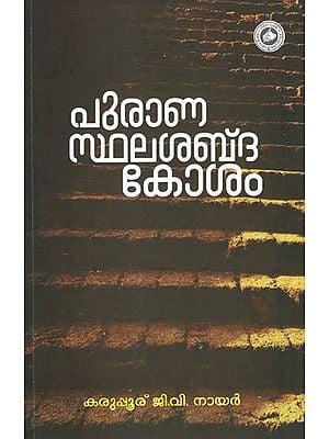 Puranasthala Sabdhakosam - Dictionary (Malayalam)