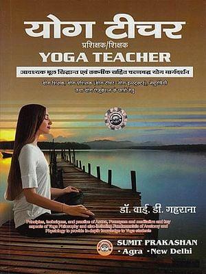 योग टीचर (आवश्यक मूल सिद्धान्त एवं तकनीक सहित चरणबद्ध योग मार्गदर्शन): Yoga teacher (Step-by-Step Yoga Guidance with Essential Basic Principles and Techniques)