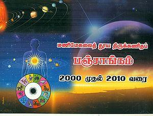 மணிமேகலைத் தூயதிருக்கணிதப் பஞ்சாங்கம்: Shuddha Tirukkanida Panchangam 2000 to 2010 (Tamil)