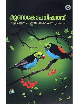 Mundakopanishath (Malayalam)