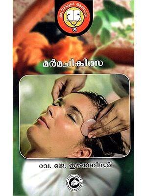 Marma Chikilsa (Malayalam)