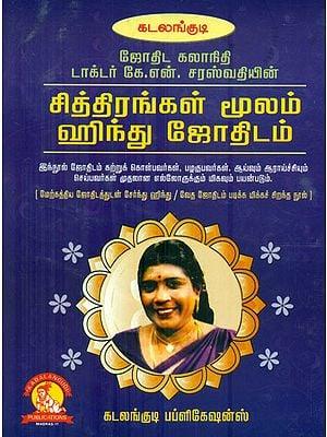 சித்திரங்கள் மூலம் ஹிந்து ஜோதிடம்: Hindu Astrology with Illustrations (Tamil)