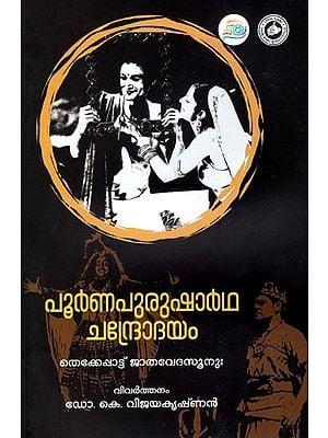 Poorna Purushartha Chandrodayam (Malayalam)