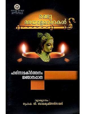 Randu Malayalamamarakal Harinamakeerthanam Jnanappana (Malayalam)