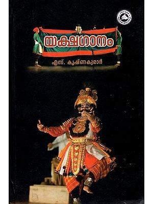 Yakshaganam - Study (Malayalam)