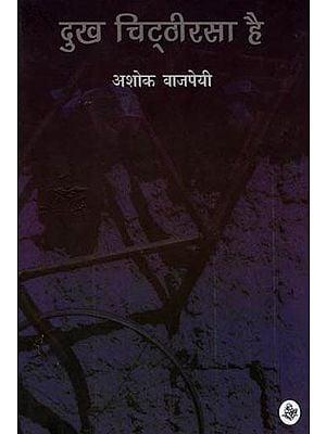 दुख चिट्ठीरसा है : Dukh Chittirsa Hai