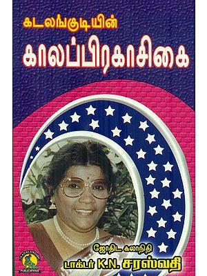 காலப்ரகாசிகை: Kaalapprakasikai (Tamil)
