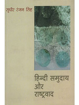 हिन्दी समुदाय और राष्ट्रवाद: Hindi Community and Nationalism