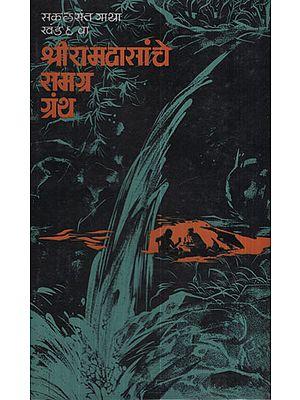 श्रीरामदा सांचे समग्र ग्रंथ - Comprehensive Text of Shri Ramdas Template (Marathi)