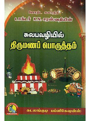 திருமணம் பொருத்தம்: Sulabha Vazhi Thirumana Porul (Tamil)