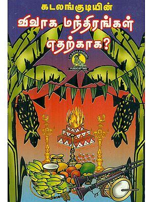 விவாக மந்திரங்கள் எதற்காக: Vivaha  Manthirangal Etharkaga (Tamil)