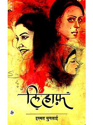 लिहाफ: Lihaaf (Hindi Short Stories)