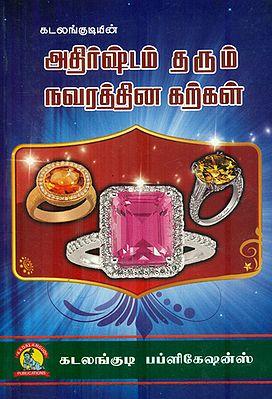 அதிர்ஷ்டம் தரும் நவரத்தின கற்கள்: Gems Stone (Tamil)