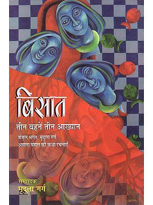 बिसात (तीन बहनें तीन आख्यान): Bisaat (Three Sisters, Three Stories)