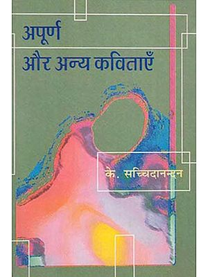अपूर्ण और अन्य कविताएँ: Incomplete and Other Poems (An Old and Rare Book)