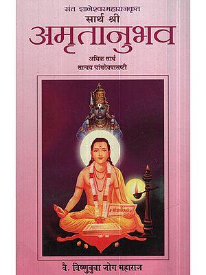 सार्थ श्री अमृतानुभव अधिक सार्थ सान्वय चांगदेवपासष्टी - Sarath Shri Amritanavabhu More Sarath Sanya (Marathi)