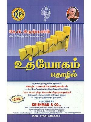 உத்யோகம் தொழில்:  Uthyogam Thozhil (Tamil)