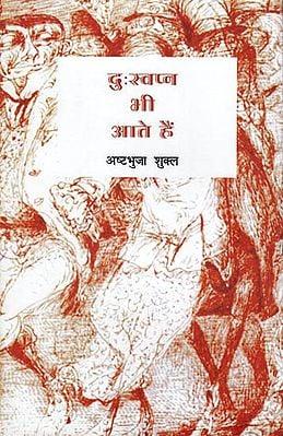 दू: स्वप्न भी आते है : Duhaswapn Bhi Aate Hai