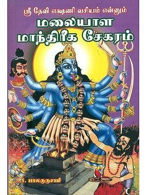 மலையாள மாந்திரீக சேகரம்: Malavala Manthrika Sekaram (Tamil)