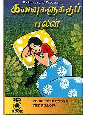 கனவுகளுக்குப் பலன்: The Result of Dreams (Tamil)