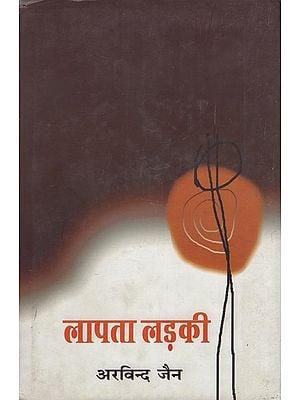 लापता लड़की: Lapata Ladaki (Stories)