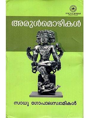 Aru Mozhikal (Malayalam)