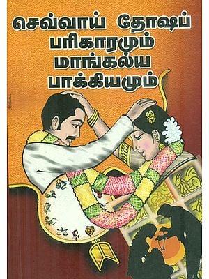 செவ்வாய் தோஷப் பரிகாரமும் மாங்கல்ய பாக்கியமும்: Chevval Thosha Parikaramum (Tamil)