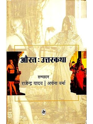 औरत उत्तरकथा: Women - A Later Story