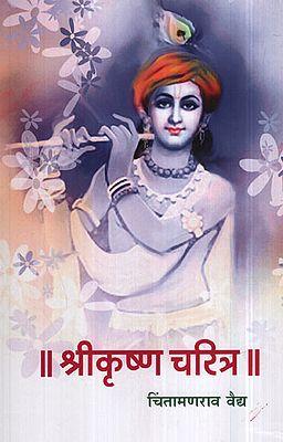 श्रीकृष्ण चरित्र - Shri Krishna Character (Marathi)