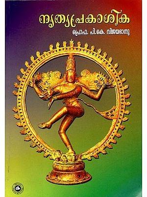 Nrithyaprakasika - Introduction to Indian Dance (Malayalam)