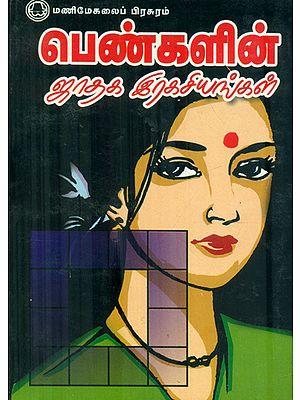 பெண்களின் ஜாதக இரகசியங்கள்: Women's horoscopes (Tamil)