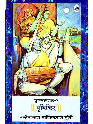 युधिष्ठिर: Yudhishthir (A Novel)