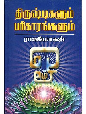 திருஷ்டிகளும் பரிகாரங்களும் - Thrishtikalum Parigarangalum (Tamil)