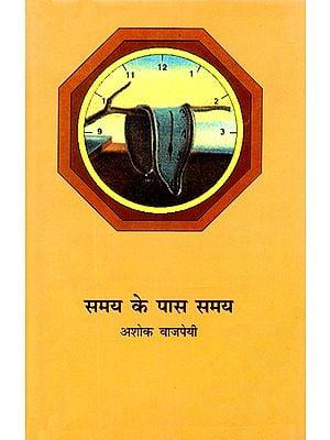 समय के पास समय: Samay Ke Paas Samay (Poems)