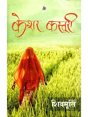केशर कस्तूरी: Keshar Kasturi (Hindi Short Stories)
