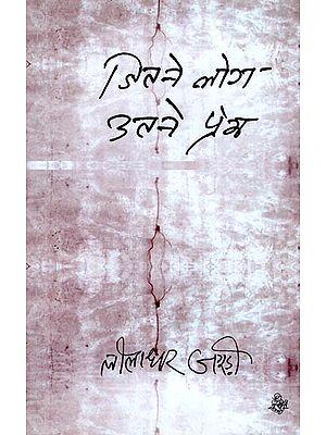 जितने लोग उतने प्रेम  : As many people love (Hindi Poems)