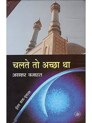 चलते तो अच्छा था: Chalte to Achha Tha (Hindi Short Stories)