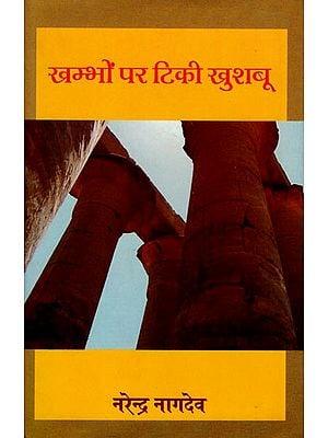 खम्भों पर टिकी खुशबू : Khambhon Par Tiki Khushabu (A Novel)