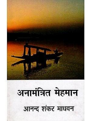 अनामंत्रित मेहमान: Anamantrit Mehman (A Novel)