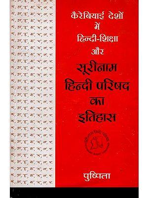 कैरेबियाई देशो में हिंदी-शिक्षा और सूरीनाम हिंदी परिषद का इतिहास : Hindi Education in the Caribbean Countries and The History of Suriname Hindi Parishad