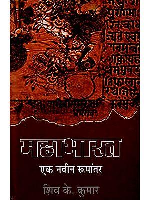 महाभारत (एक नवीन रूपांतर) : Mahabharta (A New Version)