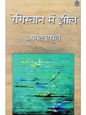 रेगिस्तान में झील : Lake In The Desert (Hindi Short Stories)