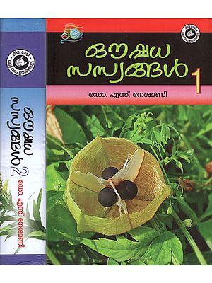 Oushadha Sasyangal in Malayalam (Set of 2 Volume)