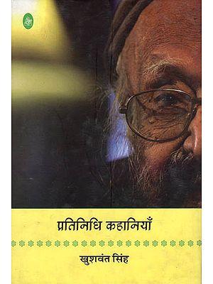 प्रतिनिधि कहानियाँ: Khushwant Singh - Representative Stories